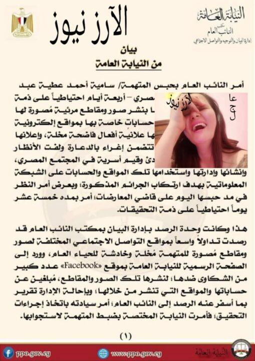 """النائب العام  يأمر بإنتداب لجنه """"الأدله الجنائيه"""" لفحص هواتف """"سما المصري""""لأسباب مرعبه؟"""