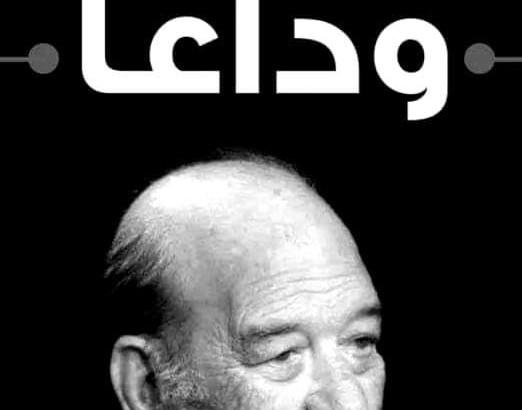 """تعرف علي سبب وفاه الضاحك """"حسن حسني"""" عن عمر 89 سنه فجر اليوم"""