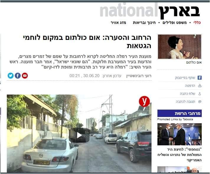"""بلدية إسرائيلية تسمى شارعين فى الرملة """"أم كلثوم"""" و""""عبد الوهاب"""".. اعرف القصة"""