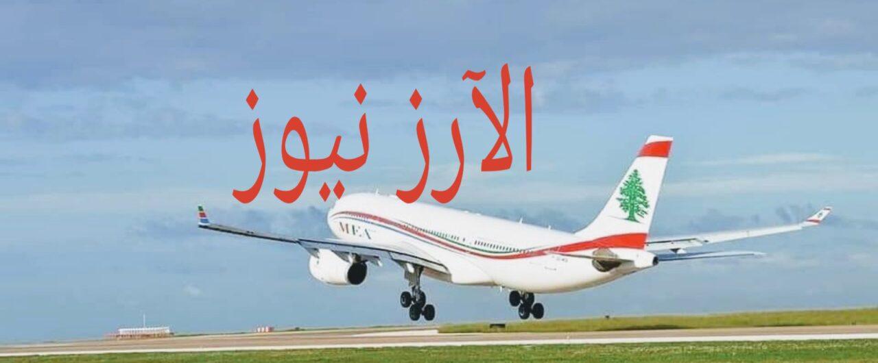 لبنان _ الآن إفتتاح مطار لبنان الدولي لتعود حركه الطيران مع اول طائره إماراتيه