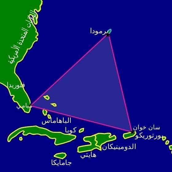 مثلث برمودا ام مثلث الشيطان حقائق ستعرفونها من الآرز نيوز