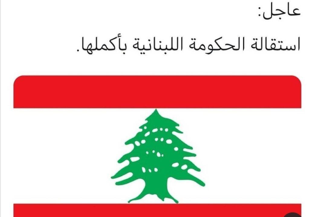 🔵 رئيس الحكومة حسان دياب يعلن أستقاله حكومته بعد ان اضني الشعب اللبناني مرار مابعده