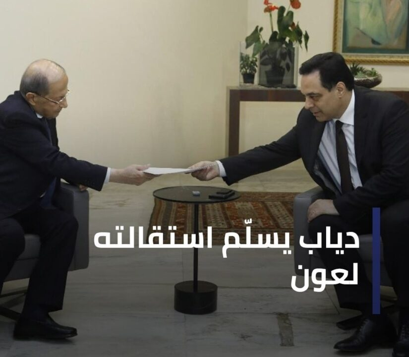 حسان دياب علي علم بوجود المتفجرات ..واستقالته لا تعفيه من المسؤليه ..نجوم الفن تطالب بإقاله عون