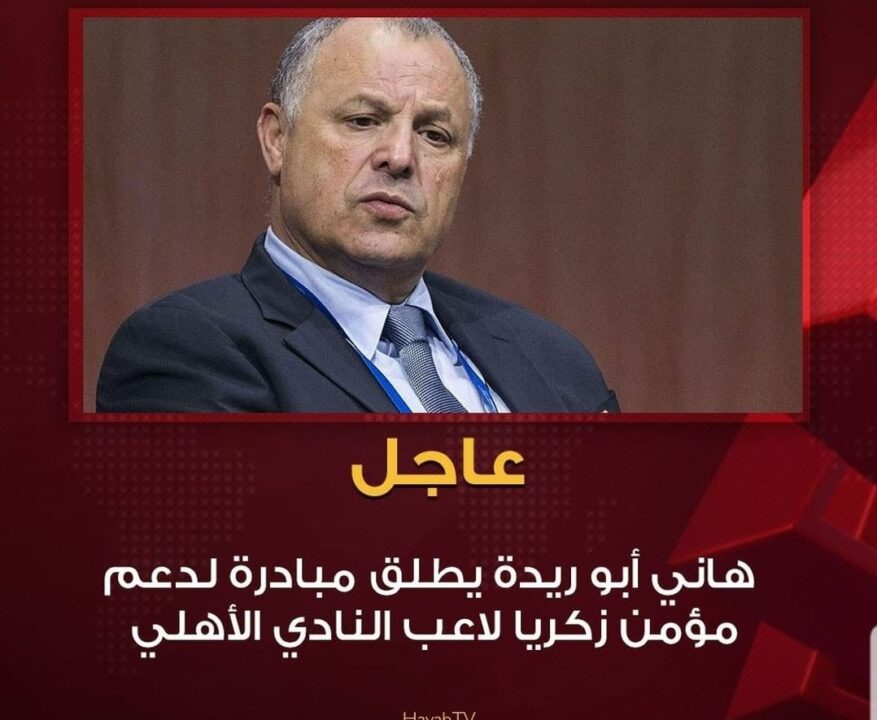 "هاني ابو ريده يطلق مبادره لدعم اللاعب ""مؤمن زكريا "" واختياره كسفير له في نهائي الدوري الافريقي"