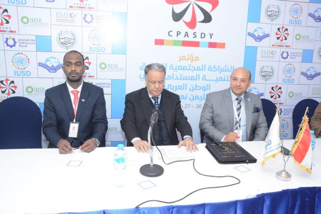 مؤتمر الشراكة المجتمعية لتحقيق التنمية المستدامة فى الوطن العربي