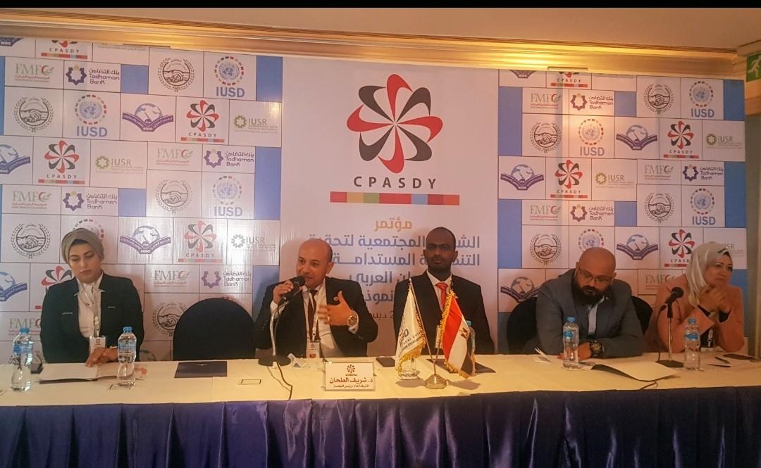 """الشراكه المجتمعيه لتحقيق التنميه المستدامه في الوطن العربي""""اليمن نموزج"""""""