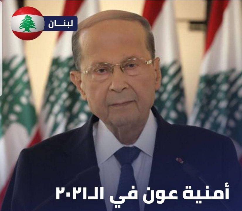 لبنان _ امنيه جديده يحملها تويتر من الرئيس ميشال عون للشعب اللبناني