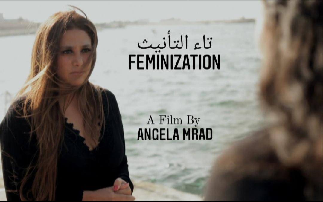 """تاء التأنيث للمخرجه اللبنانيه """"أنجيلا مراد """"قيمه انسانيه تجسد الواقع"""