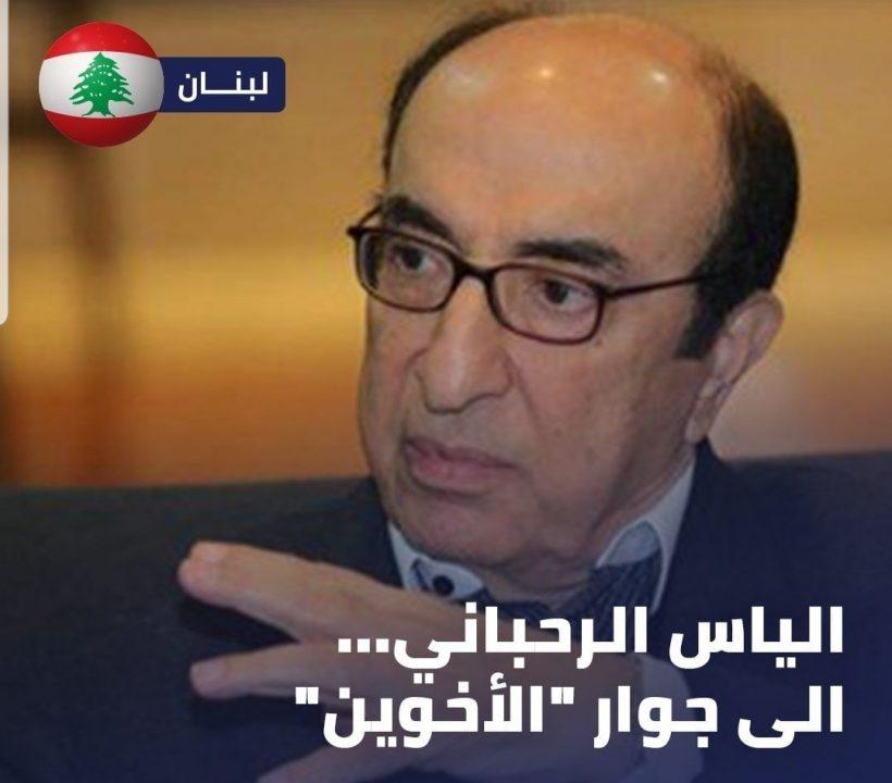 """لبنان يفجع لوفاه الملحن اللبناني العظيم """"الياس رحباني """""""