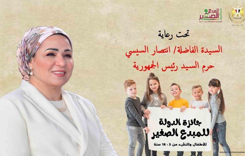 """اطفال مصر ممتنون للسيده انتصار السيسي لرعايتها لمؤتمر جائزه الدوله """"للمبدع الصغير"""""""