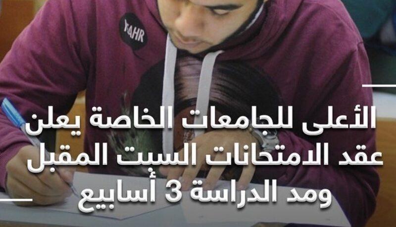 الأعلي للجامعات  الخاصه يعلن الامتحانات السبت المقبل والدراسه لمده3 اسابيع
