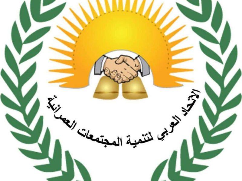 سله الغذاء العربي ينطلق من القاهره في ال22 من مارس 2021