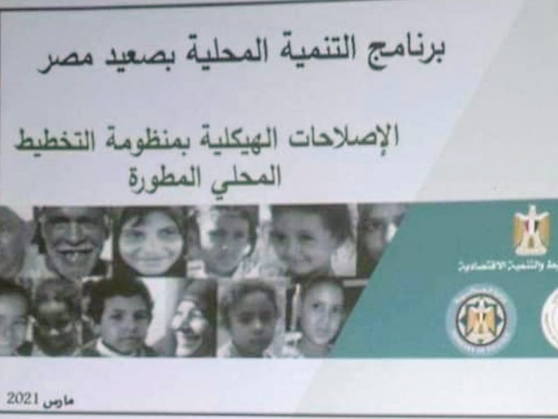 القياده المصريه تحرص علي تطوير صعيد مصر _ نجع حمادي