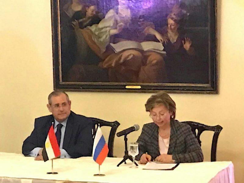 توقيع السفارة المصرية في روسيا على إعلان النوايا لتدشين عام التبادل الإنساني المصري الروسي 2021