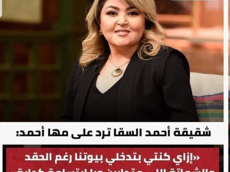 رد فعل فاطمه السقا اخت احمد السقا ووالدته علي الفنانه مها احمد