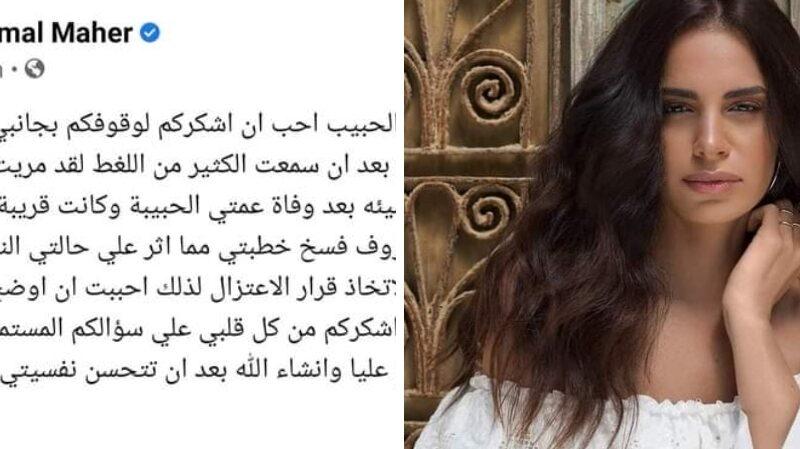 """رساله من احد الصحفيين للمطربه """"امال ماهر"""": ياريت عقلك بحلاوه صوتك!"""