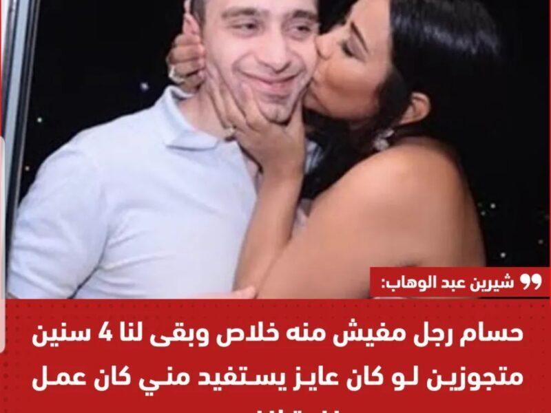 عن شرين عبد الوهاب اتحدث …للحب قوانين اخري !!!!ولا مبدأ انا مش مبيناله نوياله علي ايه؟