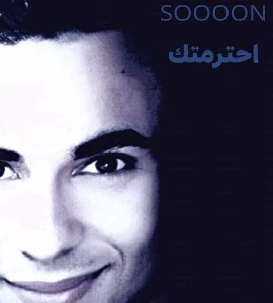 """الأسبوع المقبل وائل فاروق يطرح أحدث كليباته الغنائية """"احترمتك"""