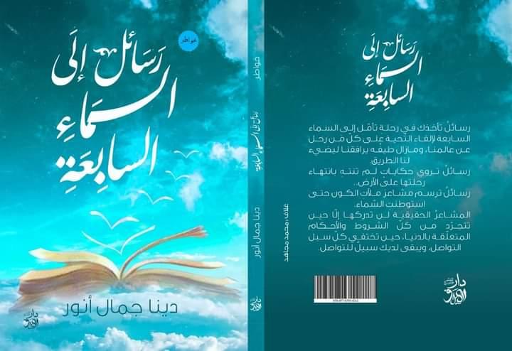 """الكاتبة دينا جمال أنور تستعد لكتابها الجديد بعد """"رسائل إلي السماء السبعة"""""""