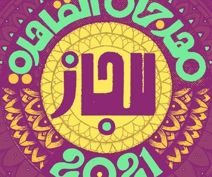 بالتفاصيل: 13 دولة تشارك في مهرجان القاهرة الدولي للچازمن بينها 20 فرفة موسيقية